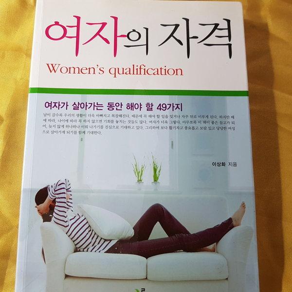 여자의 자격/이상화.푸르름.2009