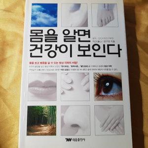 몸을 알면 건강이 보인다/정구영.태웅.2006