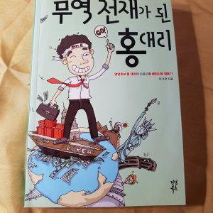 무역천재가 된 홍대리/이기찬.다산북스.2011