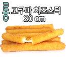 금호 롱 고구마치즈스틱 20cm(70gx20개입)1.4kg
