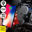OMT 자동 15W 고속 차량용 무선 충전 거치대 OWC-QI