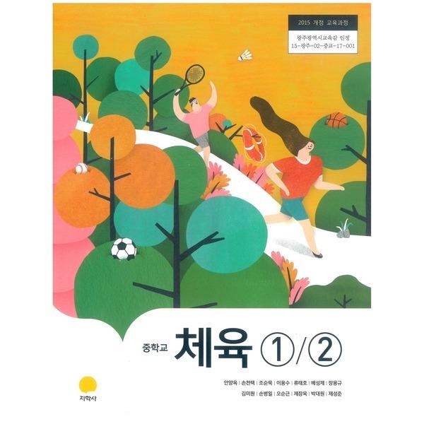 (교과서) 중학교 체육 1.2 교과서 지학사/2015개정/새책수준