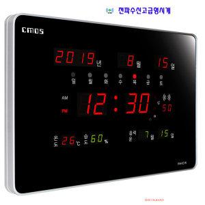 CMOS 디지털 벽시계  RH42R고급형 전파 전자 시계 LED
