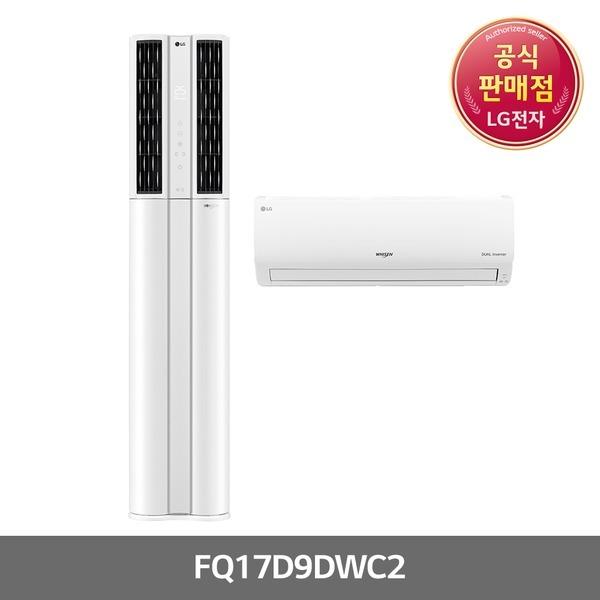 LG 휘센 FQ17D9DWC2 2in1 에어컨 기본설치포함(주)삼정