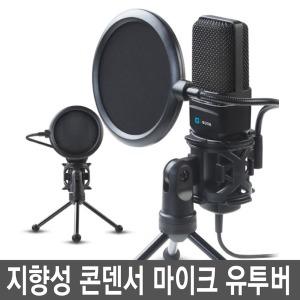 VM-700_전지향성마이크 유튜브동영상카메라 스마트폰