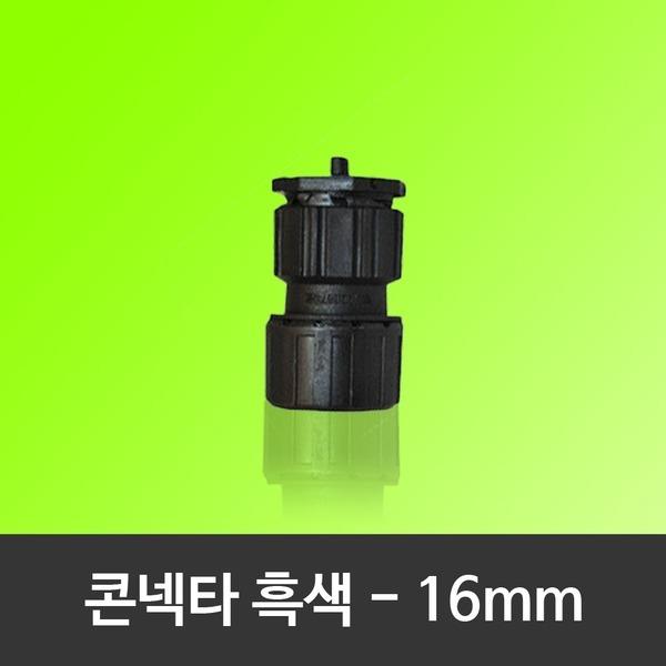 CD콘넥타 흑색 16mm 콘넥타 전선관콘넥타