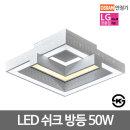 비스코 LED쉬크방등 LED방등 50W LG칩