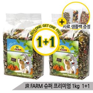 (1+1) 독일 JR FARM 슈퍼 프리미엄 천연 토끼사료 1kg