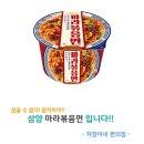 삼양 마라볶음면 큰컵 110g x 16개 (무료배송)