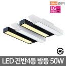 비스코 LED건반방등 LED방등 50W LG칩