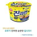 진라면 순한맛 용기 110g x 12개 (무료배송)