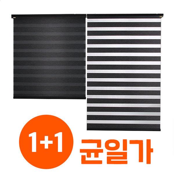 1+1 균일가 암막듀얼쉐이드 블랙라벨 140 x 250 2개