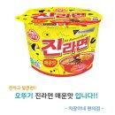 진라면 매운맛 용기 110g x 12개 (무료배송)