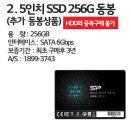 15U590-GR36K 전용 2.5인치 SSD256G동봉받기