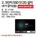15U590-GR36K 전용 2.5인치 SSD512G추가장착