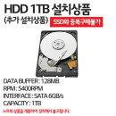 15U590-GR36K 전용 2.5인치 HDD1TB 추가장착