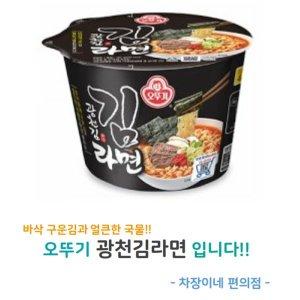 오뚜기 광천김라면 용기 100g x 12개 (무료배송)