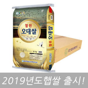 철원오대쌀 10kg 새마을 햅쌀 19년산(박스포장)