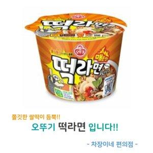 오뚜기 떡라면 용기 140g x 12개 (무료배송)