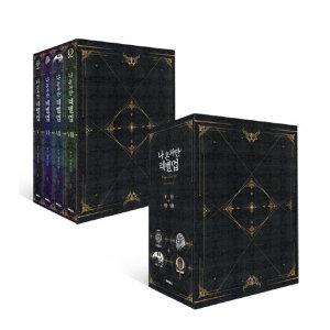 나 혼자만 레벨 업 5~8 박스세트 (전4권 소장판)  9791136401502