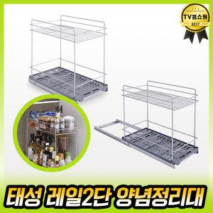 태성 레일2단 양념정리대 싱크대선반-A형(300)