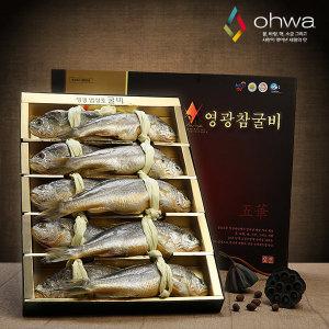 오화 법성포 영광굴비 선물세트 프리미엄 10미/1.1kg