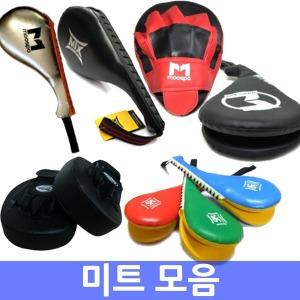 미트 모음/복싱미트/발차기미트/앵글미트