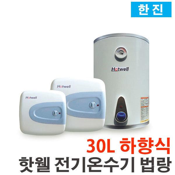 한진 핫웰 법랑 전기온수기 HWH-300T OS 30L 하향식