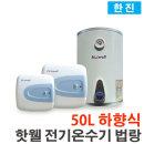한진 핫웰 법랑 전기온수기 HWH-500T OS 50L 하향식