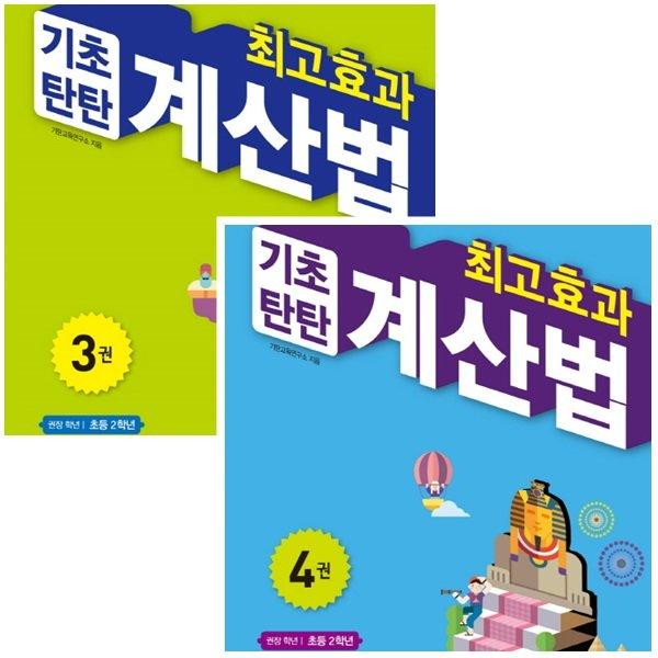최고효과기초탄탄계산법3+4권세트(2학년)