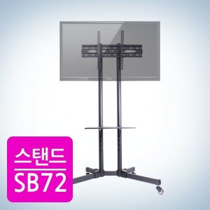 TV거치대 SB-72 이동식스탠드 삼성 LG 중소기업 호환