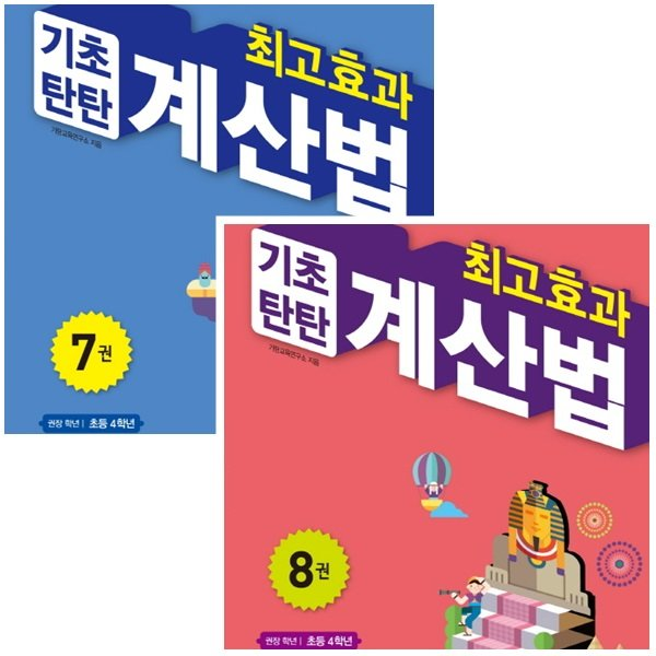 최고효과기초탄탄계산법7+8권세트(4학년)