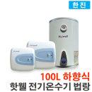 한진 핫웰 법랑 전기온수기 HWH-1000T OS 100L 하향식