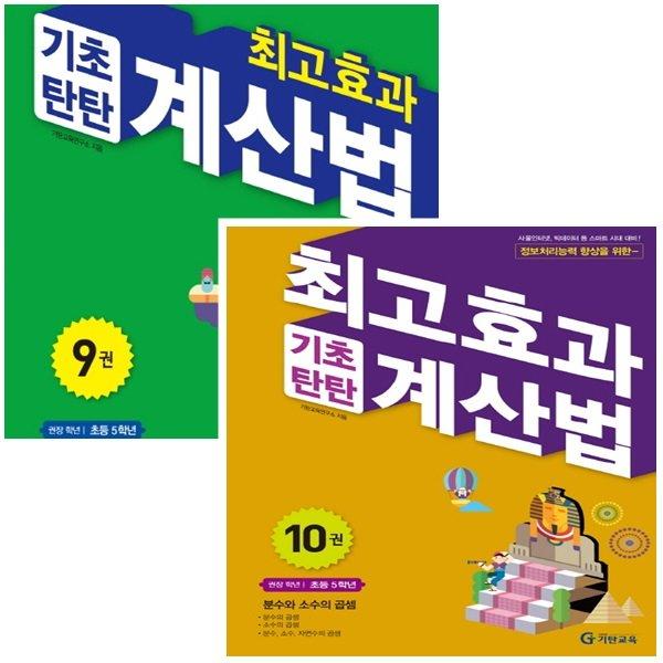 최고효과기초탄탄계산법9+10권세트(5학년)