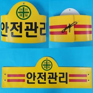 안전완장200종류- 안전관리 -노랑색
