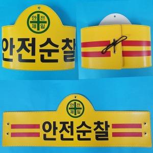 안전완장200종류- 안전순찰 -노랑색