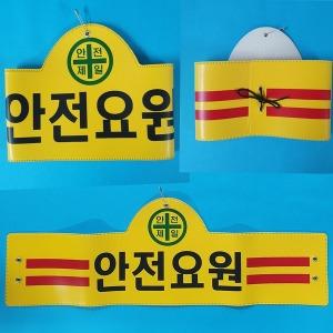 안전완장200종류- 안전요원 -노랑색