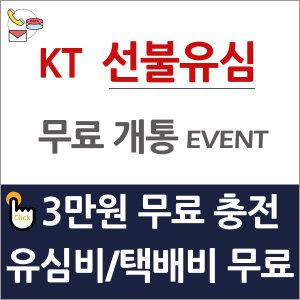 선불심카드/KT선불유심/본인인증개통/알뜰폰구매