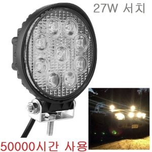 써치라이트 LED 서치라이트 집어등 해루질 LED라이트