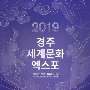 2019 경주세계문화엑스포(보통권)