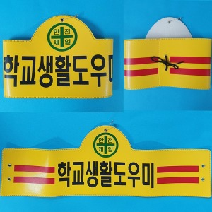 안전완장200종류- 학교생활 도우미(선도) -노랑색