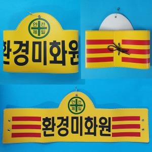 안전완장200종류- 환경미화원 -노랑색
