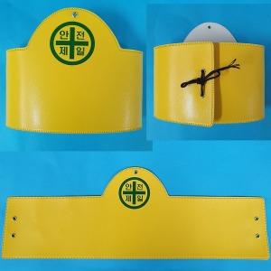 안전완장200종류- 글없는 완장 (안전제일)-노랑색