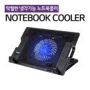 15UD480-LX10K 전용 노트북 쿨러