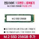 M.2 SSD 256GB(총512G) 할인 이벤트(15ZD990-HX56K)