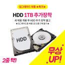 15UD480-GX3DK 옵션 HDD1TB 무상 추가장착 (중복불가)