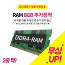 15UD480-GX3DK 옵션 DDR4램 8GB 무상추가 (중복불가)