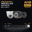 400만 4채널 세트 국산 카메라 실내x1/실외x1