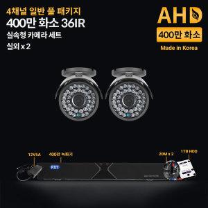 400만 4채널 세트 국산 카메라 실외 x 2개
