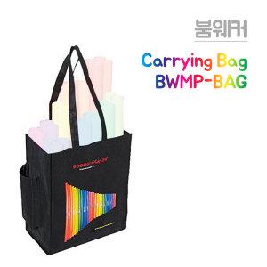 붐웨커 이동용 가방 BWMP-BAG